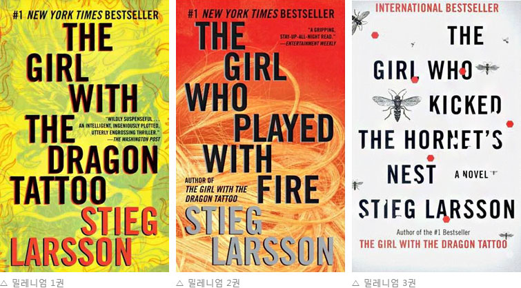 밀레니엄 1권, 밀레니엄 2권, 밀레니엄 3권, the girl with the dragon tattoo srieg larsson