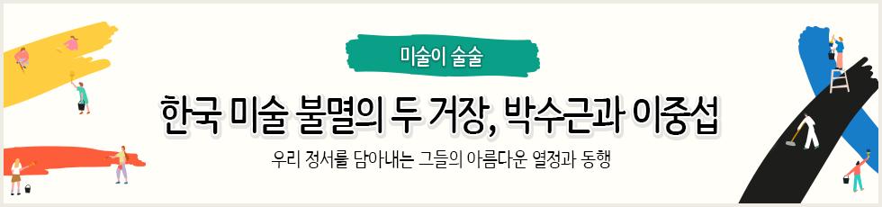 미술이 술술 한국 미술 불멸의 두 거장, 박수근과 이중섭