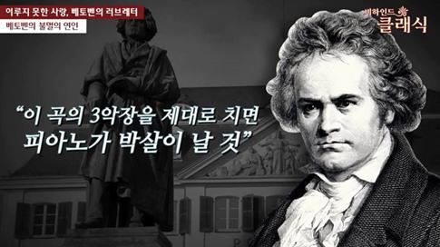 비하인드 클래식 : 베토벤의 연인은 누구였을까?>