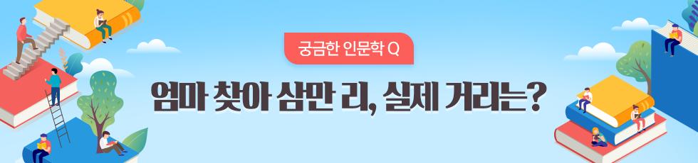 궁금한 인문학 Q : 엄마 찾아 삼만 리, 실제 거리는?