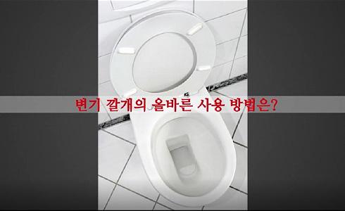 궁금한 인문학 Q : 한집에 사는 남녀의 화장실 사용법 화장실의 심리학 2