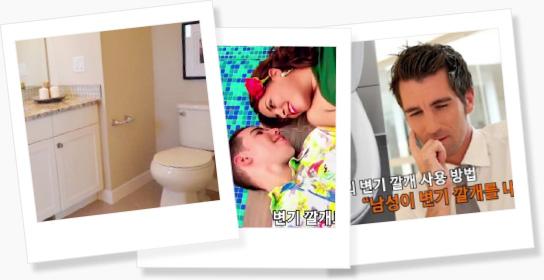 궁금한 인문학 Q : 한집에 사는 남녀의 화장실 사용법 화장실의 심리학 5