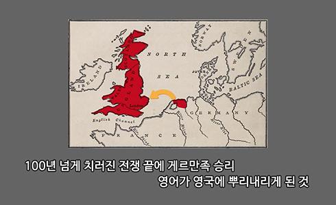 궁금한 인문학 Q : 영어는 어떻게 국제언어가 되었을까?-2