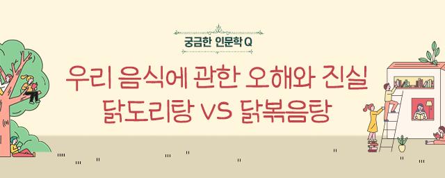 궁금한 인문학 Q : 우리 음식에 관한 오해와 진실 닭도리탕 vs 닭볶음탕