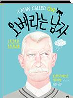 그 소설의 처음과끝 : 하가시노 게이고 저<나미야 잡화점의 기적 />