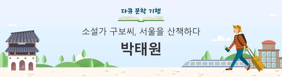 다큐 문학 기행 : 소설가 구보씨, 서울을 산책하다 - 박태원