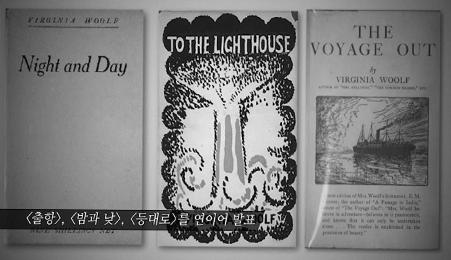 다큐 문학 기행 : 버지니아 울프의 대표작인 <낮과 밤 />, <등대로>, <출항>