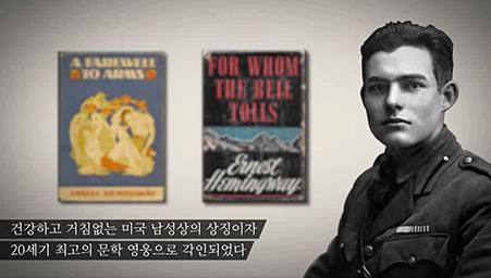 다큐 문학 기행 : 20세기 최고의 문학 영웅으로 떠오른 헤밍웨이