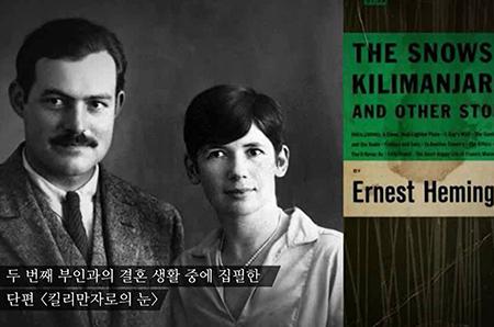 다큐 문학 기행 : 풍족한 결혼생활 중에 집필되었던 단편 <킬리만자로의 눈 />