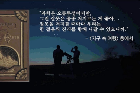 다큐 문학 기행 : 100년 후를 내다본 상상력, 쥘 베른 3