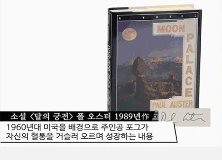 다큐 문학 기행 : 작품 속에 자신을 투영하는 폴 오스터-1