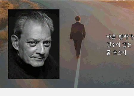 다큐 문학 기행 : 작품 속에 자신을 투영하는 폴 오스터-3