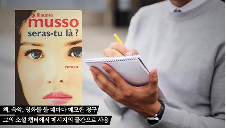 다큐 문학 기행 : 마지막 페이지까지 독자가 행복하길! 기욤 뮈소-2