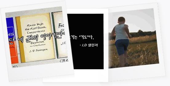 다큐 문학 기행 : 성공과 은둔 사이, 파수꾼이 된 작가 J.D 샐린저-4