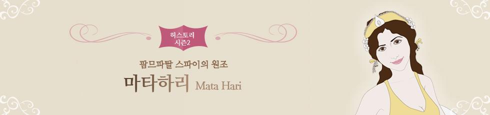 허스토리 시즌2 : 팜므파탈 스파이의 원조, 마타하리