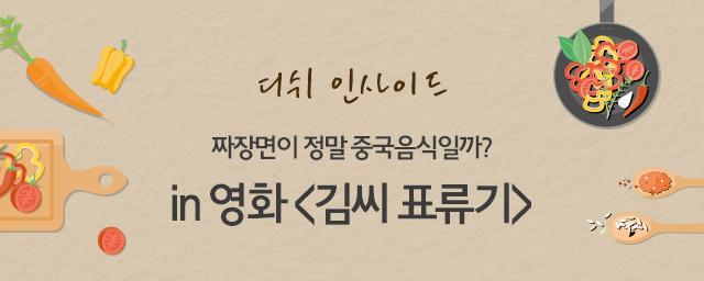 디쉬인사이드 : 김씨 표류기, 짜장면이 정말 중국음식일까?