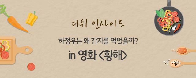 디쉬인사이드 : 하정우는 왜 감자를 먹었을까? in 영화 <황해 />