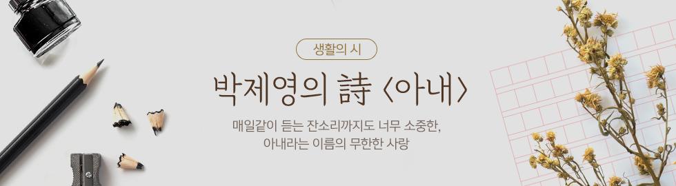 생활의 시 : 박제영의 시 아내