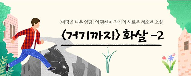 <마당을 나온 암탉 />의 황선미 작가의 새로운 청소년 소설 : <거기까지> 화살 - 2