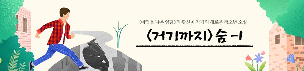 <마당을 나온 암탉 />의 황선미 작가의 새로운 청소년 소설 : <거기까지> 숨 - 1