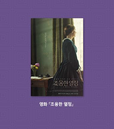 원작 대 영화 - 영화 <조용한 열정 />과 <패터슨>