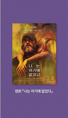 원작 대 영화 - 너는 여기에 없었다 포스터 / 글-이대현 영화평론가