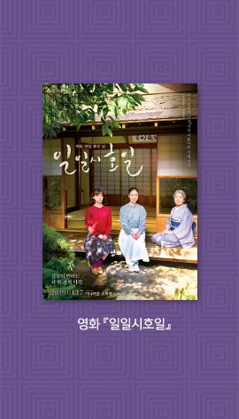 원작 대 영화 일일시호일 글_이대현 영화평론가-4