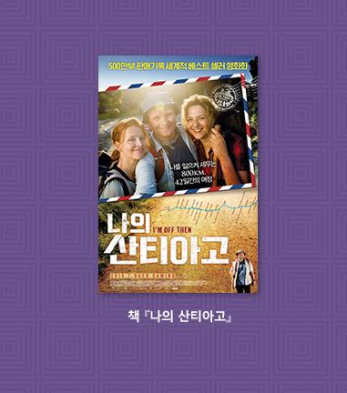원작 대 영화 - 나의 산티아고 / 글-이대현 영화평론가
