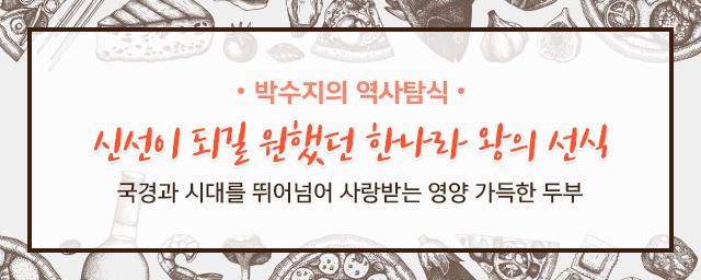 박수지의 역사탐식 신선이 되길 원했던 한나라 왕의 선식 국경과 시대를 뛰어넘어 사랑받는 영양 가득한 두부