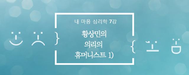내 마음 심리학 7강 : 황상민의 의리의 휴머니스트 1)