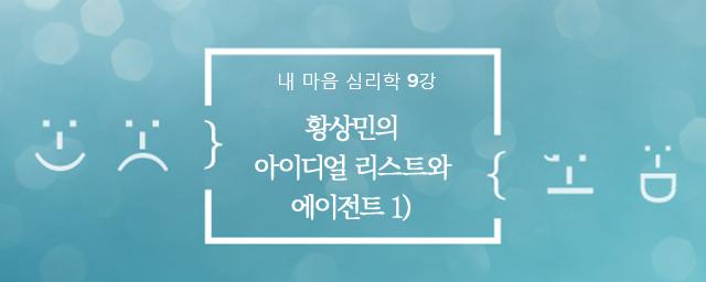 내 마음 심리학 8강 : 황상민의 아이디얼 리스트와 에이전트 1)