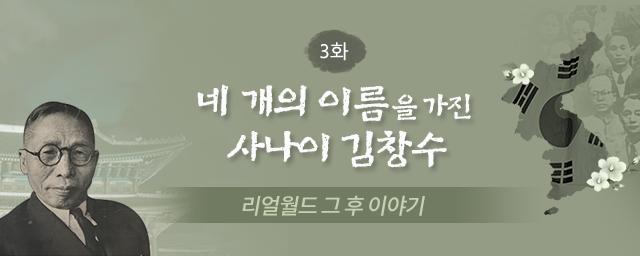 리얼월드 그 후 이야기 : 3화, 네 개의 이름을 가진 사나이 김창수