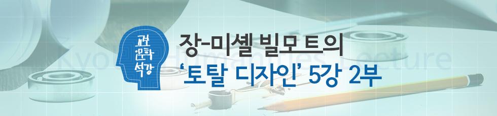 장-미셸 빌모트의 '토탈 디자인' 5강 2부