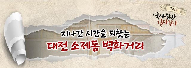 사지나간 시간을 되찾는, 대전 소제동 벽화거리