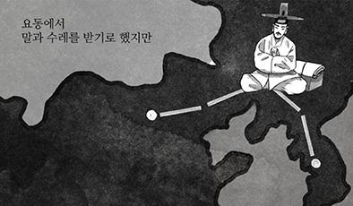 고전의 지혜 : 길위의 외교관 연행사