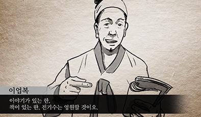 고전의 지혜 : 조선 직업인의 하루 (거리의 이야기꾼 전기수)