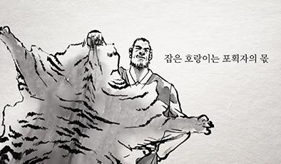 고전의 지혜 : 조선 직업인의 하루 (공공의 적을 물리친 사냥꾼 산척)