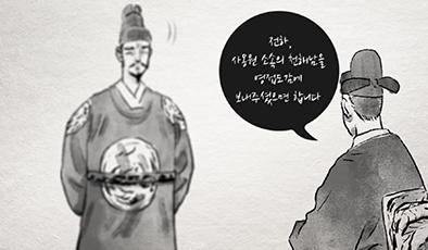 고전의 지혜 : 조선 직업인의 하루 (내가 조선의 셰프다! '숙수')