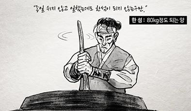 고전의 지혜 : 조선 직업인의 하루 (바닷가의 공무원, 염간)
