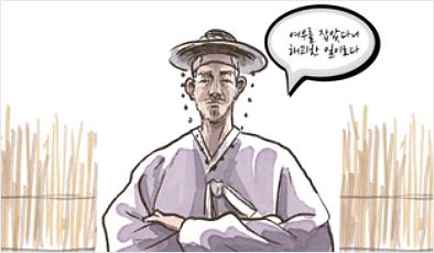 고전의 지혜 : 조선탐정실록(여우 살해 사건)-2