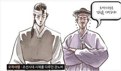 고전의 지혜 : 조선탐정실록(여우 살해 사건)-3