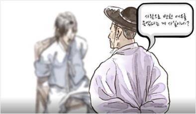 고전의 지혜 : 조선탐정실록(여우 살해 사건)-4