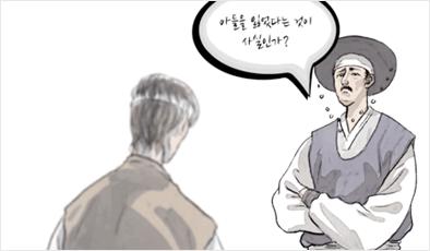 고전의 지혜 : 조선탐정실록(용천뱅이 사건)-2