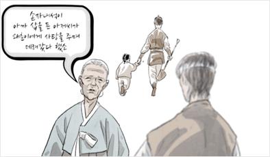 고전의 지혜 : 조선탐정실록(용천뱅이 사건)-3