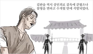 고전의 지혜 : 조선탐정실록(용천뱅이 사건)-6