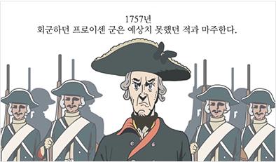 조선탐정실록 - 전쟁의 재발견 통찰력과 결단력의 걸작품, 로이텐 전투-1