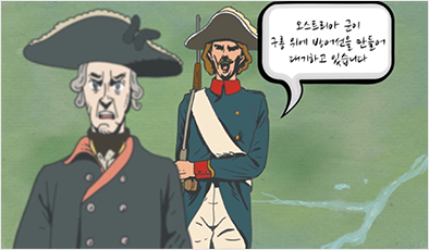 조선탐정실록 - 전쟁의 재발견 통찰력과 결단력의 걸작품, 로이텐 전투-2