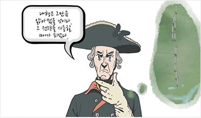 조선탐정실록 - 전쟁의 재발견 통찰력과 결단력의 걸작품, 로이텐 전투-3