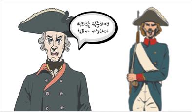 조선탐정실록 - 전쟁의 재발견 통찰력과 결단력의 걸작품, 로이텐 전투-5