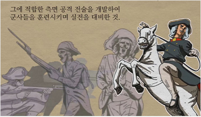 조선탐정실록 - 전쟁의 재발견 통찰력과 결단력의 걸작품, 로이텐 전투-6